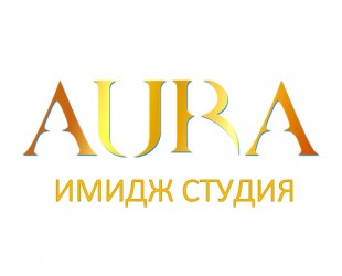 Имидж студия «AURA»