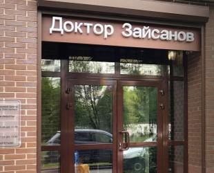 Медицинский центр Доктора Зайсанова
