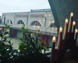 Салон «Территория Красоты»