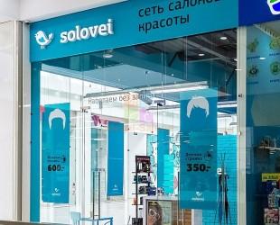 Салон «Solovei»