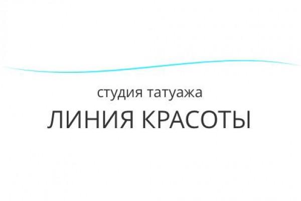 Студия татуажа «ЛИНИЯ КРАСОТЫ»